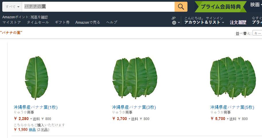 Lá chuối Nhật Bản 500k